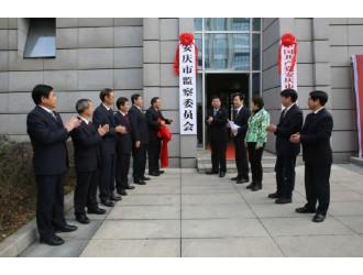安庆市监察委员会挂牌成立 魏晓明出席揭牌仪式