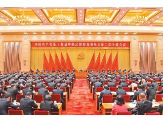 中国共产党第十九届中央纪律检查委员会第二次全体会议公报