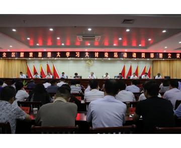 全区解放思想大学习大讨论活动动员部署会议召开
