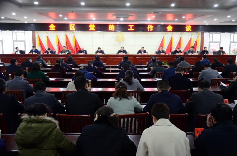 全区党的工作会议、区纪委十届五次全体会议召开