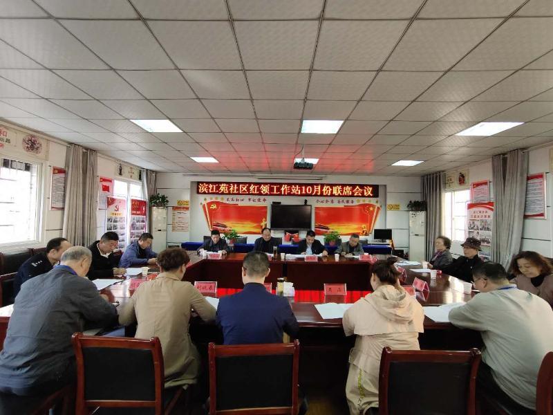 陆应平出席滨江苑社区红领工作站10月份联席会议