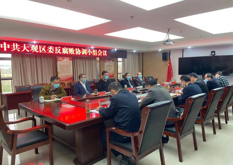 区委反腐败协调小组会议召开