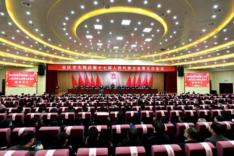 大观区第十七届人民代表大会第五次会议隆重开幕