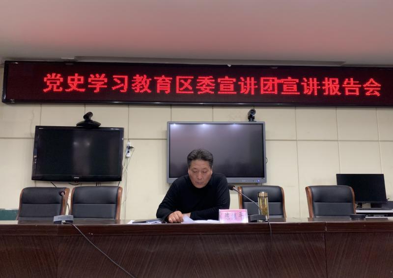 区纪委监委:开展党史学习教育宣讲报告会