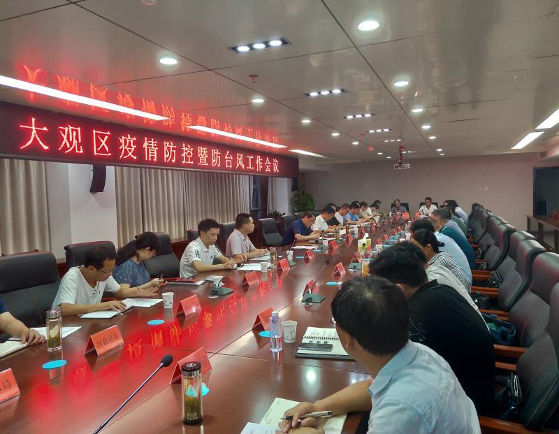 大观区召开疫情防控暨防台风工作会议